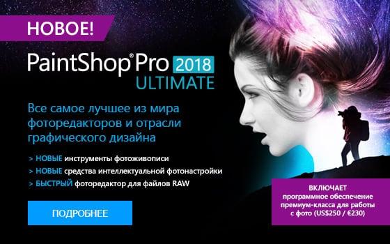 PaintShop Pro 2018 Ultimate