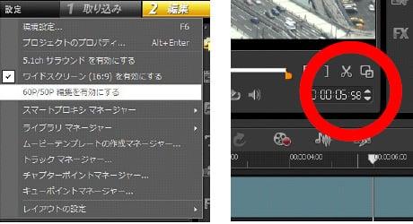 VideoStudio Pro X5 - 新機能:1080 60p/50p編集の対応